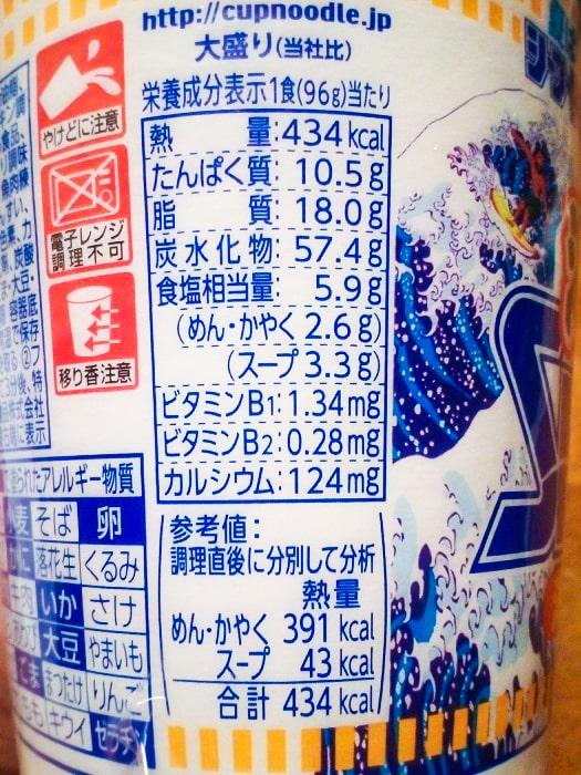 「カップヌードル 海苔うまシーフード ビッグ」の栄養成分表示