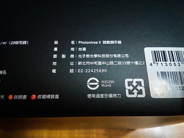 「Photontree X」のパッケージ側面1