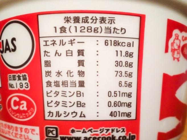 「MEGA鰹 濃厚魚介まぜそば」の栄養成分表示