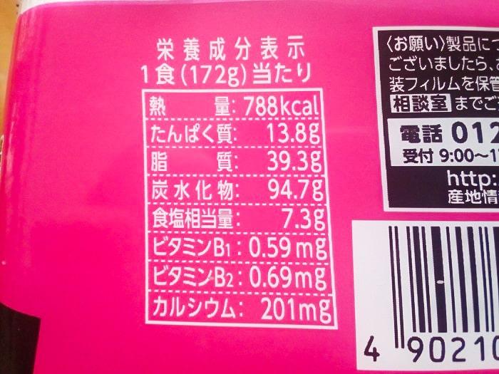 「日清焼そばU.F.O.大盛 汁なし豚らーめん ニンニク背脂醤油味」の栄養成分表示