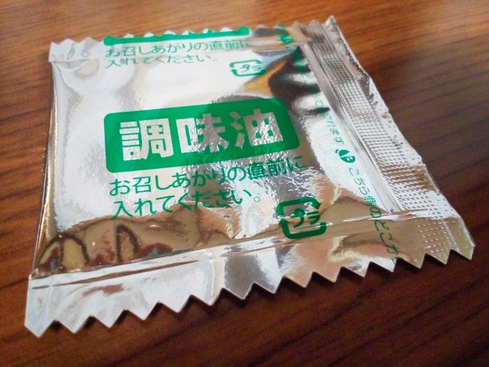 「柚子こしょう仕立ての鶏しおラーメン」の小袋