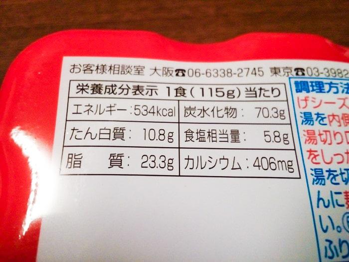 「ブタメン焼そば とんこつ味」の栄養成分表示