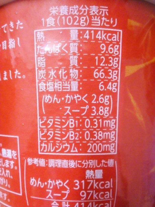 「麺神カップ 神太麺×旨 味噌」の栄養成分表示