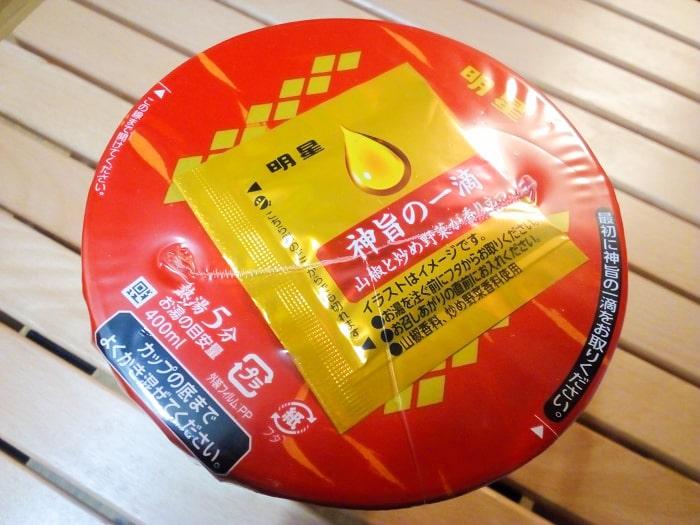 「麺神カップ 神太麺×旨 味噌」の小袋