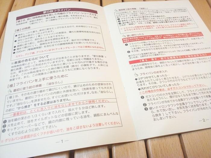 「極JAPAN 炒め鍋 26cm」の取扱説明書