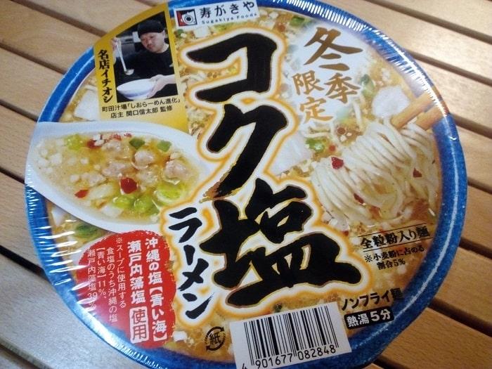 「冬季限定コク塩ラーメン」のパッケージ