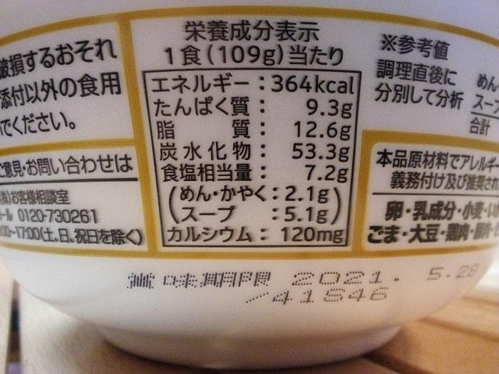 「冬季限定コク塩ラーメン」の栄養成分表示
