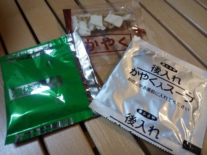 「冬季限定コク塩ラーメン」の小袋