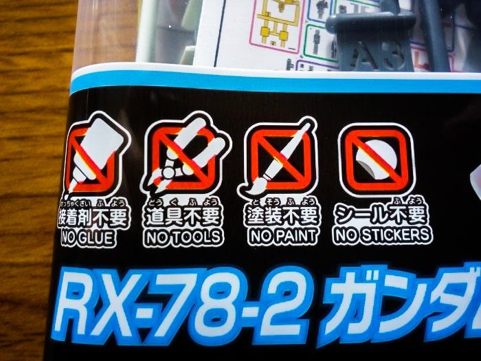 「ENTRY GRADE 1/144 RX-78-2 ガンダム (ライトパッケージVer.)」のパッケージ表記