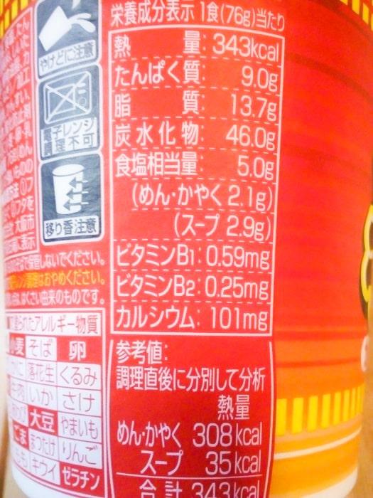 「カップヌードル 謎肉キムチ」の栄養成分表示