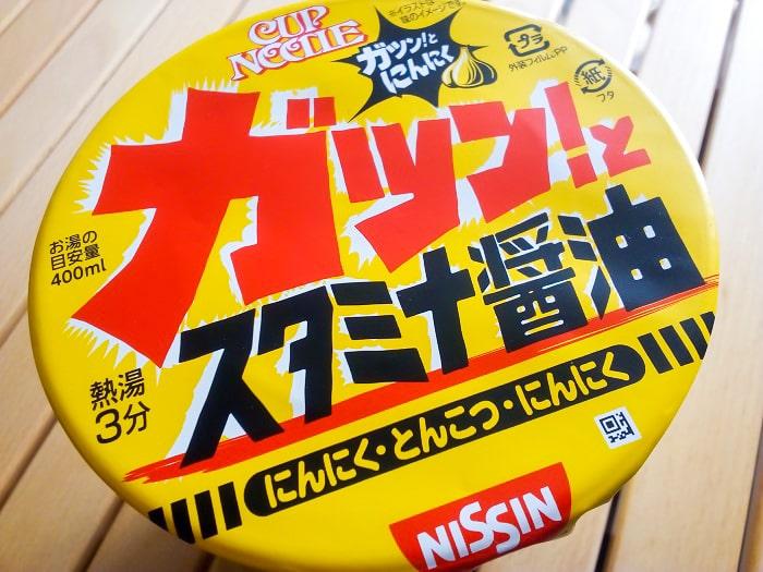 「カップヌードル スタミナ醤油 ビッグ」のフタ