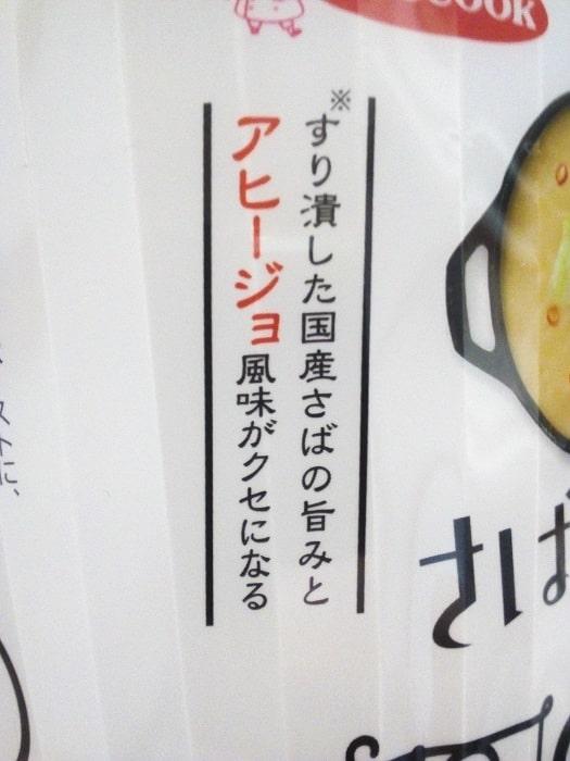 「SABAR監修 さばを味わうコク塩ヌードル」のパッケージ表記