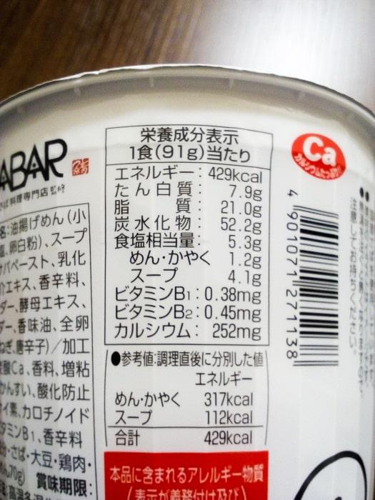 「SABAR監修 さばを味わうコク塩ヌードル」の栄養成分表示