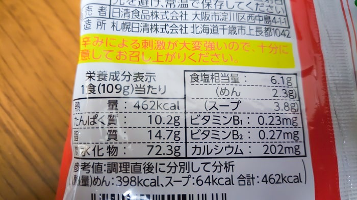 「日清爆裂辛麺 極太激辛ラーメン」の栄養成分表示