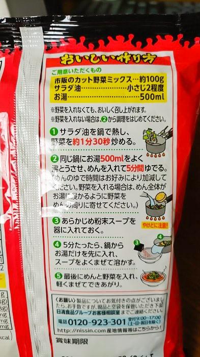 「日清爆裂辛麺 極太激辛ラーメン」の作り方